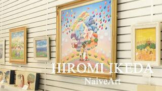 HIROMI IKEDA