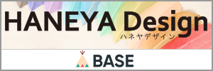ハネヤデザイン-BASE