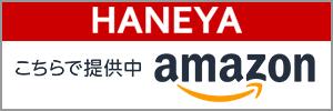 HANEYA-Amazon